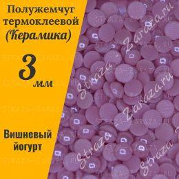 Клеевые Керамические Полубусины 3 мм Cherry_Yogurt 100 шт