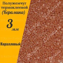 Клеевые Керамические Полубусины 3 мм Coral_Twist 100 шт